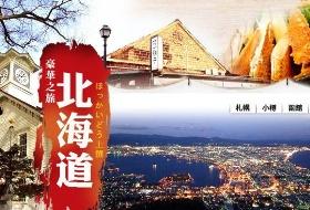 醉美北海道 漫游北海道冰雪奇缘、东京畅买5晚7日游