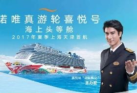 【邮轮之旅】诺唯真喜悦号 上海-广岛-上海 4晚5天